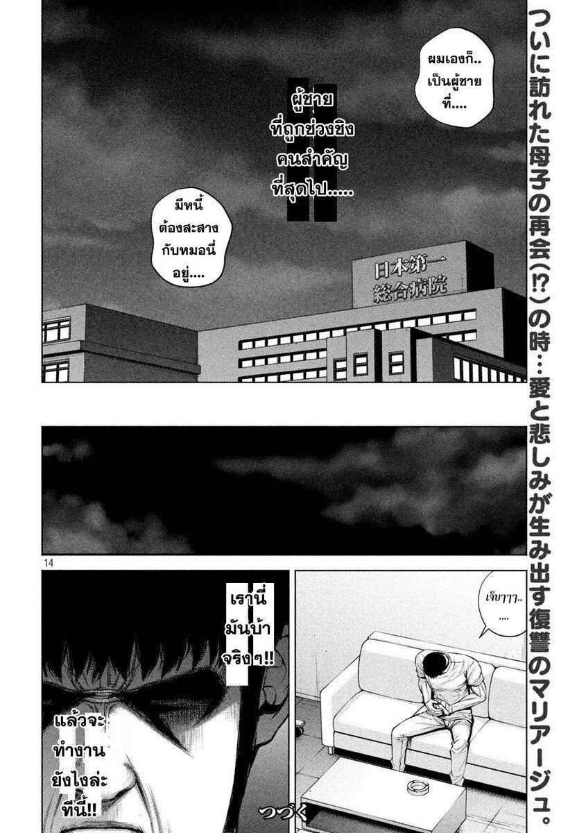 อ่านการ์ตูน Kenshirou ni Yoroshiku ตอนที่ 33 หน้าที่ 14