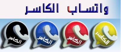 WhatsApp Alkasir