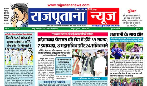 Rajputana News daily afternoon epaper 6 January 2021