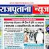 Rajputana News daily afternoon epaper 7 January 2021