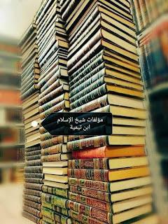 karya ilmiah syaikhul islam ibnu taimiyyah