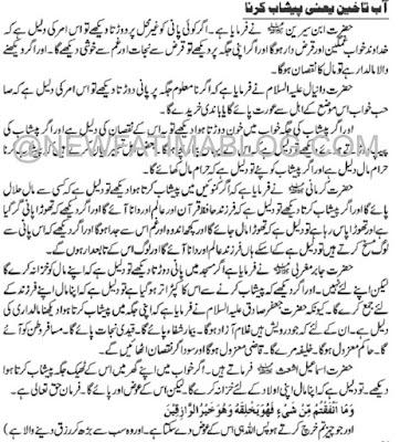 khwab mein peshab karna ki tabeer,dreaming of urinating in dream interpretation,