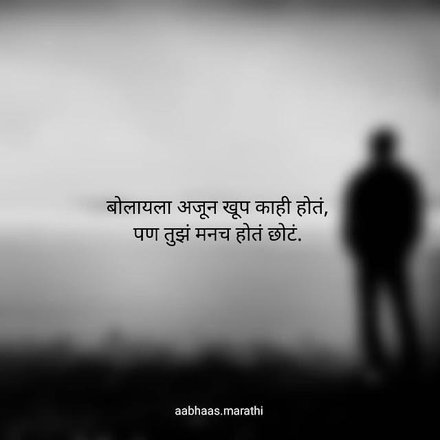 sad time quotes marathi