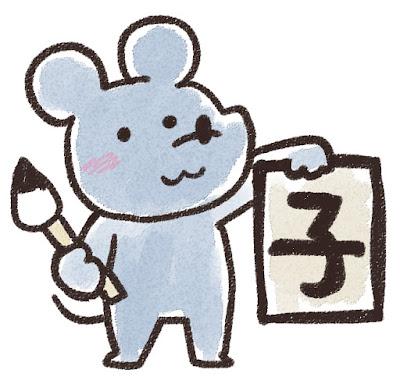 書き初めをするネズミのイラスト(子年)