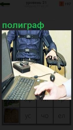 Мужчина проходит на полиграфе тестирование сидя в кресле