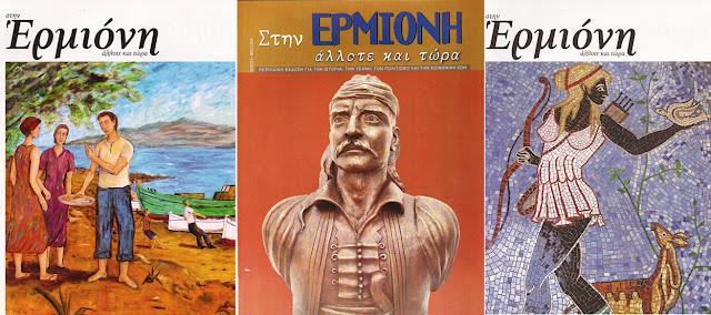 """""""Στην Ερμιόνη άλλοτε και τώρα"""": Το περιοδικό με την εξαιρετική ποιότητα περιεχομένου και παρουσίασης"""