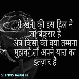 Dard bhari shayari on love