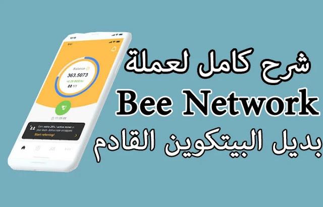 ماهي عملة Bee Network شرح كامل بديل البيتكوين القادم