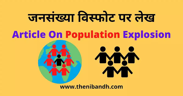 Population Explosion Article in Hindi text image
