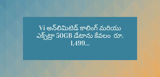 Vi అన్లిమిటెడ్ కాలింగ్ మరియు ఎక్స్ట్రా 50GB డేటాను కేవలం  రూ. 1,499...
