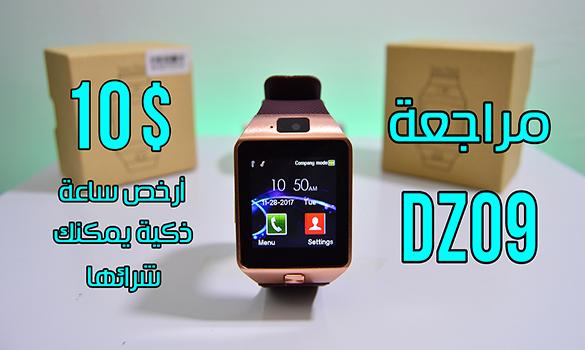 c8d9d30911b6c مراجعة الساعة الذكية DZ09 - أرخص ساعة ذكية يمكنك شرائها !! مواصفات ومميزات  رائعة !!