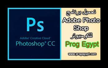 تحميل برنامج Adobe Photo Shop للكومبيوترالاصدار الاخير 2019