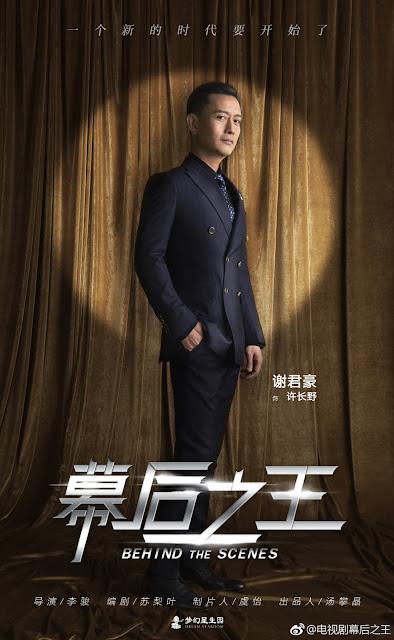 Behind The Scenes Chinese TV Series Tse Kwan Ho