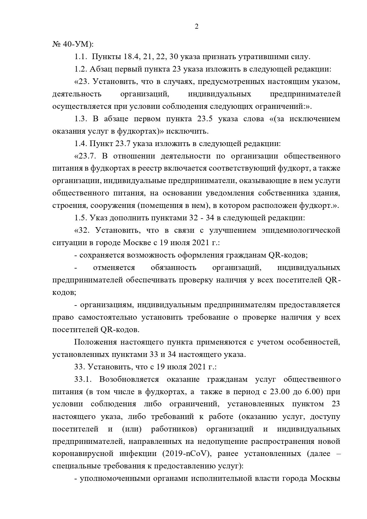 Указ Мэра Москвы Собянина С.С. от 16 июля 2021 г. (16.07.2021) No 42-УМ 2