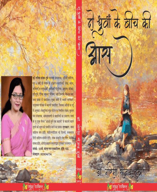 दो ध्रुवों के बीच की आस : डॉ. गरिमा संजय दुबे द्वारा मुफ्त पीडीऍफ़ पुस्तक | Do Dhruvon Ke Beech Ki Aas By Dr. Garima Sanjay Dubey PDF In Hindi Free Download
