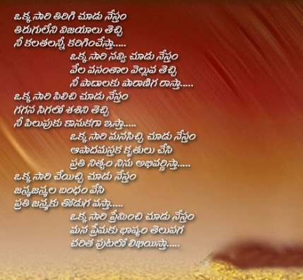 love-quotes-in-telugu-hd-images