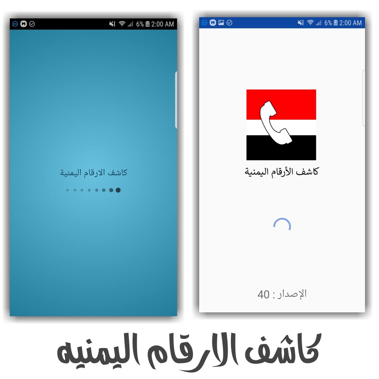 تحميل برنامج كاشف الارقام اليمنية بالاسم
