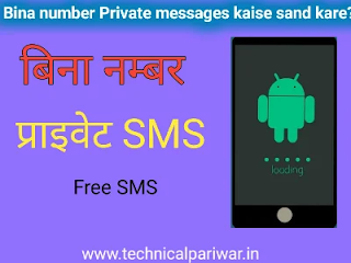 Free private sms ya message kaise karne