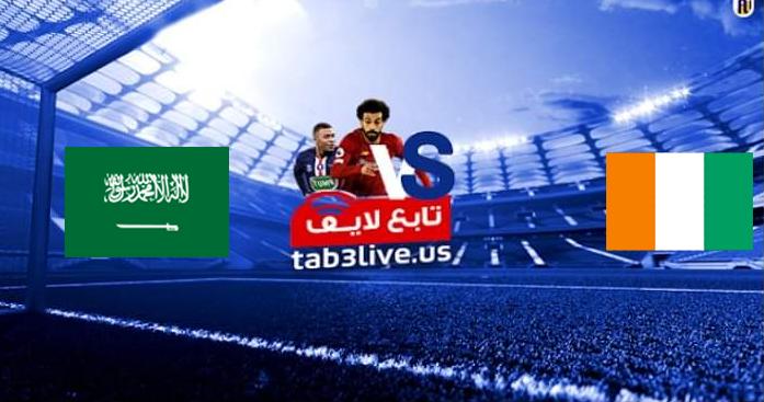 نتيجة مباراة السعودية وساحل العاج اليوم 2021/07/22 الألعاب الأولمبية 2020