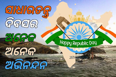 Happy Republic Day Wishes Odia