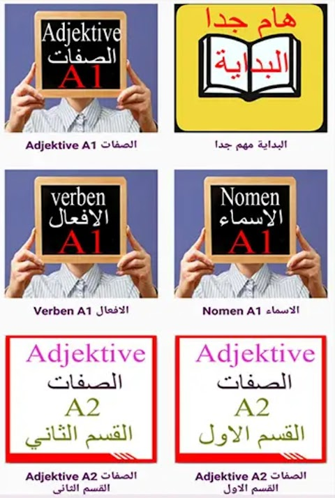 اللغة الالمانية برنامج اكثر من رائع يحتوي على الكثيير من المفردات ، الصفات   الافعال ، الحالات الاعرابيه ، الصفات .
