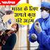 अगले 20 घण्टे भारत के लिए भारी WHO ICMR  की भारत को चेतावनी...