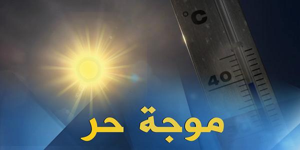 نشرية تحذر من موجة حر تتعدى 48 درجة