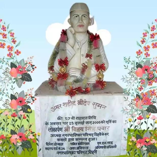Sri Dev Suman Statue