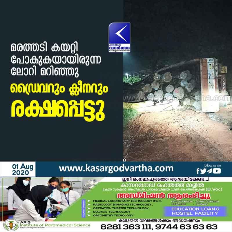 Kasaragod, Kerala, Cheruvathur, News, Goods-lorry, Accident, Timber loaded lorry overturned in Cheruvathur