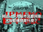大阪都構想公投結果出爐 此次投票的目的及困難在哪裡?