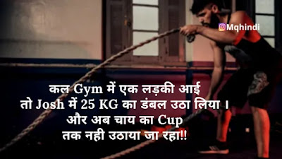 Gym Workout Status In Hindi