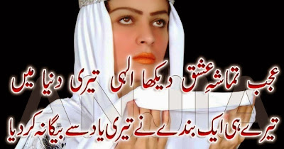 Urdu Poetry | Urdu Sad Poetry | Sad Shayari | 2 Lines Urdu Poetry | Urdu Poetry World,Urdu Poetry 2 Lines,Poetry In Urdu Sad With Friends,Sad Poetry In Urdu 2 Lines,Sad Poetry Images In 2 Lines,