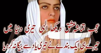 Urdu Poetry | Urdu Sad Poetry | Sad Shayari | 2 Lines Urdu Poetry | Urdu Poetry World,Urdu Poetry 2 Lines,Poetry In Urdu Sad With Friends,Sad Poetry In Urdu 2 Lines,Sad Poetry Images In 2 Lines,