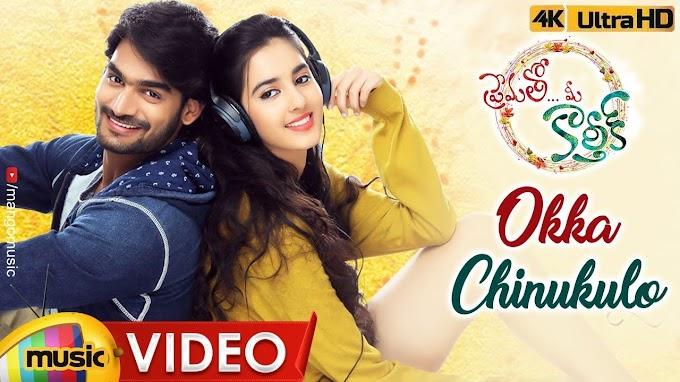 Okka Chinukulo Song Lyrics in Telugu | Prematho Mee Karthik