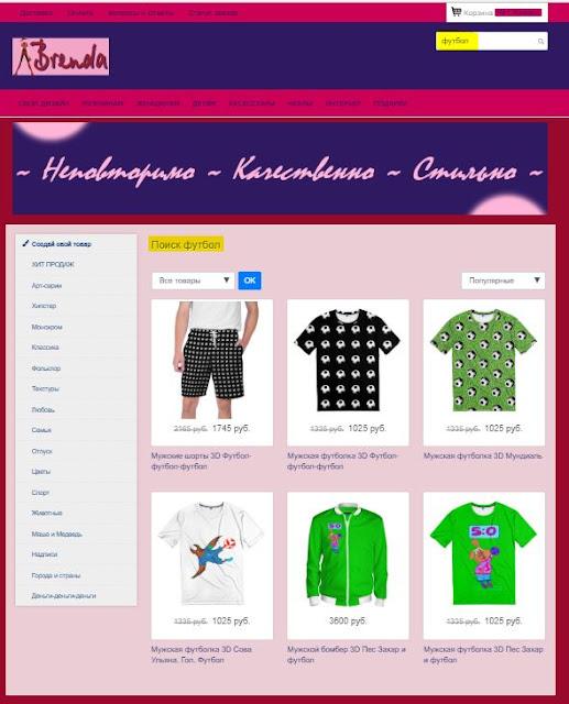 http://magazin-brenda.ru/search/%D1%84%D1%83%D1%82%D0%B1%D0%BE%D0%BB