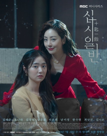 Chip In : Sinopsis dan Review Drama Korea  (2020)