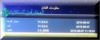 سوفت وير الاصلى  STAR AIR 888 HD MINI  الازرق