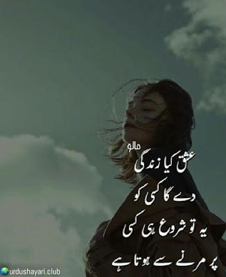 """""""IShq"""" Kya Zindagi  Day Gga Kisi Ko Yeh To..  Shuro He Kisi Per Marne Say Hota Hai..!!  #urdushayari #urduquotes #life #sad #poetry"""