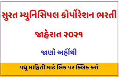 Surat Municipal Corporation Recruitment 2021 @ www.suratmunicipal.gov.in