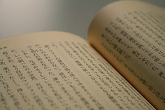 a japanese book