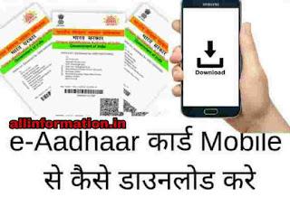 E-Aadhar card kya hai?