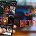 أفضل تطبيق لمشاهدة الأفلام و المسلسلات مترجمة | بديل نتفليكس