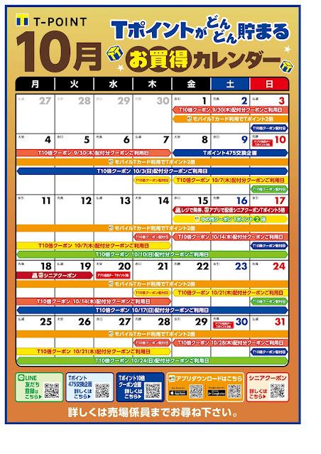 10月1日〜10月31日 チラシ情報 マルエツ/越谷レイクタウン店