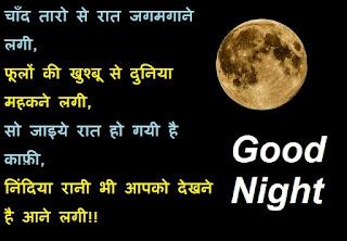 good night romantic shayari in hindi