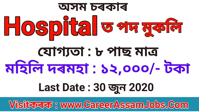 Director of Health Society (DHS), Bongaigaon Recruitment 2020, Apply for 8 Cleaner Posts