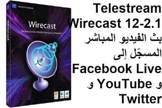 Telestream Wirecast 12-2.1 بث الفيديو المباشر المسجّل إلى Facebook Live و YouTube و Twitter و Periscope