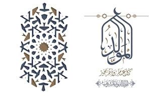 الصورة عيد المولد النبوي