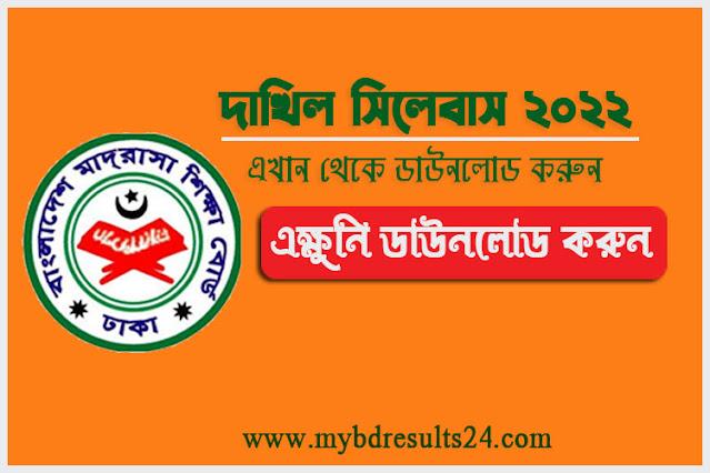 Dakhil Short Syllabus 2022 bmeb.gov.bd