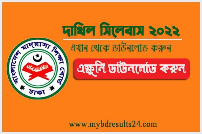 Dakhil Short Syllabus 2022  | Madrasha Board  |bmeb.gov.bd|