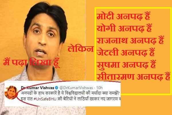 kuamar-vishwas-told-modi-bjp-yogi-sarkar-anpadh-on-bhu-protest